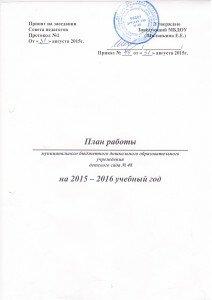 План работы на 2015-2016