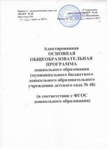 титульный лист образовательной программы
