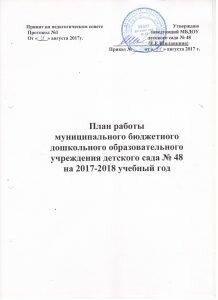 годовой план работы на 2017-2018 уч.год